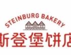 斯登堡饼店加盟