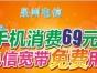泉州丰泽鲤城晋江石狮安装电信光纤宽带69元起特价.