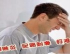 新科专家解读膀胱炎的症状与治疗