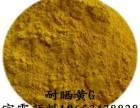 德州市供应优质油墨颜料塑料黄颜料:1125耐晒黄G(图)
