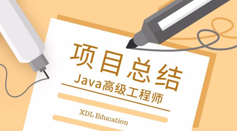 南京Java好就业吗?南京Java培训班教的靠谱吗?