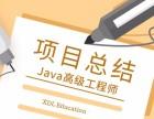 南京Java培训班学期是多久 兄弟连Java编程培训