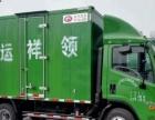 领祥加盟6.8米9.6米货车物流运输提供货源收入稳