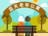 长春养老院/老年公寓 招收自理 不能自理老人800元/月
