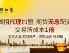 北京期货配资招商怎么加盟?