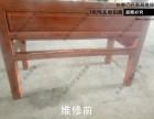 长春老式桌子维修 翻新 改色 补漆 补伤
