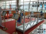 惠州电动吊篮高空作业吊篮品牌建筑设备租赁安装销售