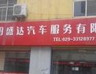 咸阳盛达汽车服务有限公司