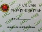 徐州办理登高证 高处作业证