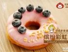 江苏加盟蛋糕店需要多少钱 蛋糕店加盟10大品牌