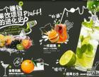 北京蛋糕奶茶加盟店 趣果时间带店指导+技术赠送