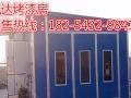 电加热汽车烤漆房晋城销售 新款红外线汽车烤漆房厂家