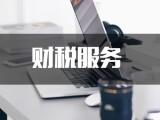 贵阳公司注册,代理记账,各类资质代办,合理,免费咨询