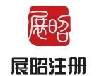 浙江杭州软件著作权登记加急拿证(可代写代报)3日拿证