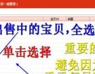 郑州一鸣淘宝客辅助阿里妈妈淘宝联盟采集软件优惠大促