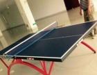 合肥红双喜乒乓球桌——球桌——球拍