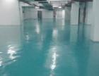 承接厂房地坪 车间地坪 地下车库 环氧地坪施工