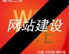 杨庄网站建设 小程序 企业网站需要多少钱 低价格网站建设