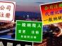 万柏林/注册公司/个体/食品证/餐饮证