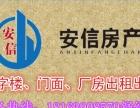 湘潭市写字楼、门面、厂房出租出售