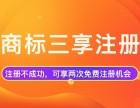 中國商標網商標注冊平臺 免費商標查詢 一對一服務不成功退全款