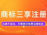 中国商标网商标注册平台 免费商标查询 一对一服务不成功退全款