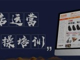 北京淘寶培訓班,淘寶開店培訓,天貓運營培訓