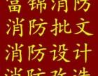 深圳市消防网上消防备案申报.审批验收