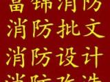 代办深圳消防申报审批验收批文