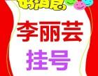 广东省中医院李丽芸专业挂号