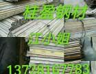 东莞市新旧钢材回收公司,诚信上门收购二手旧钢管