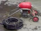 专业疏通下水道 专业疏通马桶
