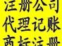大连开发区代办注册新公司 明华财务公司