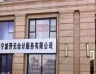 17年专注宁波工商注册免费代理记账 一站式为您服务