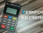 卡友手机POS机全能银联支付工具