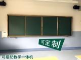 定制推拉黑板升降組合綠白板掛墻大黑板生產廠家
