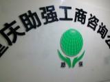 重慶渝北區注冊公司