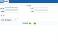 贵阳乌当区连锁服装管理多少钱安装,有没有不用钱的软件呢!
