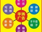 南阳华扬广告设计超市彩页,折页,名片喷绘展架市区送货