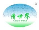 大连清世界除甲醛治理检测甲醛净化空气除味杀毒