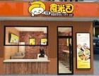 食米司寿司加盟费多少钱在黄山加盟食米司寿司怎么样