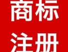 重庆商标注册-专利申请-加急办理-商标注册流程及费用