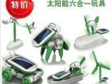 代理彩盒装六合一太阳能机器人组装玩具 益智玩具百变机器人