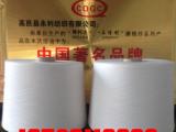 供应 20S自络筒仿大化涤纶纱线