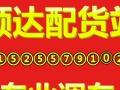 专业调车(邯郸)物流配载 回程车返程车及大件运输