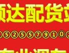 专业调车(济宁)回程/返程车及大件运输,物流配载