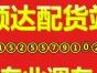 专业调车(三门峡)物流配载 回程车返程车及大件运输