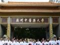 潮州哪里可以学习艾灸疗法,没有中医基础可以学吗?
