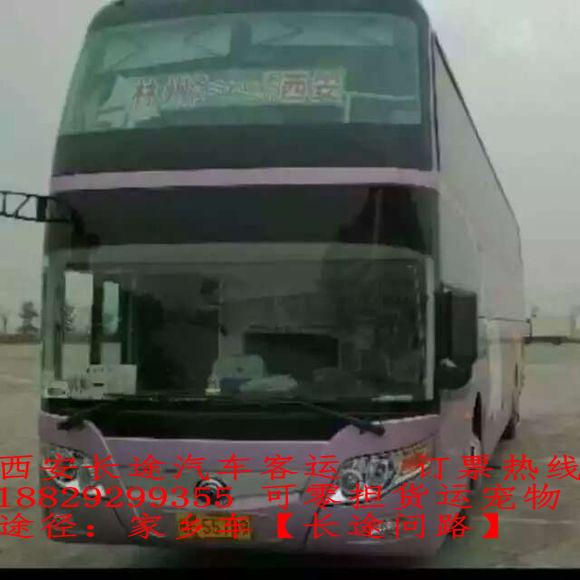 西安到上海直达汽车18829299355