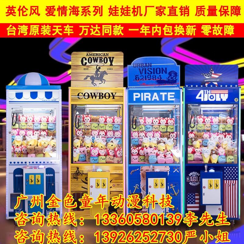 英伦风娃娃机 豪华夹娃娃机价格 夹烟机厂家批发价格